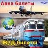 Авиа- и ж/д билеты в Задонске