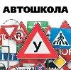 Автошколы в Задонске