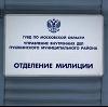 Отделения полиции в Задонске