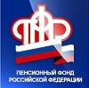 Пенсионные фонды в Задонске