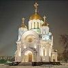 Религиозные учреждения в Задонске