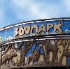 Зоопарки в Задонске
