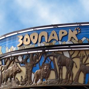 Зоопарки Задонска